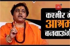 sadhvi pragya targeted on the statement of mehbooba muftier