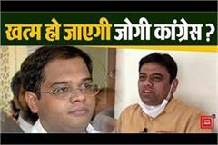 will jogi congress end in chhattisgarh