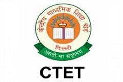 careful notice related to conducting ctet exam on november 5 fake
