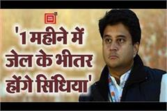kk mishra s big statement about scindia