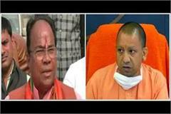 bjp mla abuses sister yogi audio goes viral
