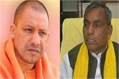 rajbhar said on hathras gang rape you are not able to say what yogi ji