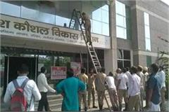 committee set up to investigate fire in skill development mission office
