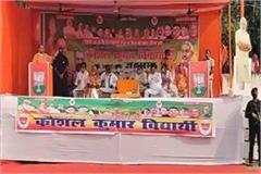 yogi program of cm yogi jdu leader was displayed in the nda banner
