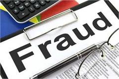 thugs are making prey for showroom operators cheating on online payment