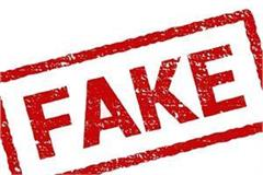 case filed against one for making passport with the help of fake address