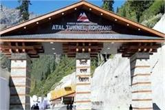 atal tunnel rohtang will be dedicated to the country