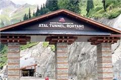atal tunnel rohtang will become the research center for the world