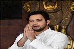 tejashwi appealed people to vote