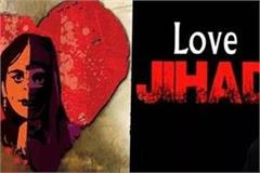 haryana strict law will be made against love jihad