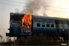 fire in humsafar express going from delhi to darbhanga