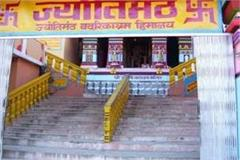swami swaroopanand violated court order by giving avimukteshwaranand