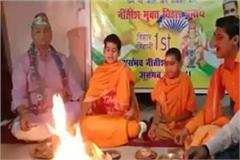 chirag s party ljp started havan yagya in patna