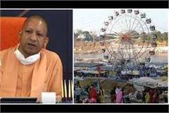 strict instructions of cm yogi  control devotees at makar sankranti fair
