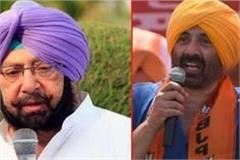 sunny deol wrote a letter to chief minister amarendra