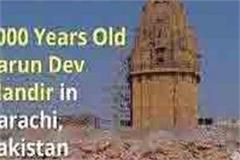 now 1000 years old historic varun dev temple built toilets in karachi