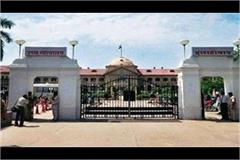 allahabad hc granted interim anticipatory bail to ansari brothers