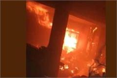 fire in old record room of patiala depot
