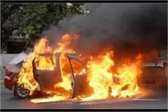 in depth study will be done on burning incidents in the car
