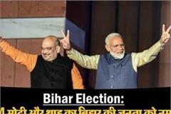 pm modi and amit shah tweet on bihar election result