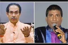 raju srivastava replied to uddhav thackeray s statement