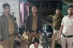 police caught three thieves including two motorcycles