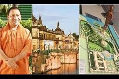 ayodhya city of sri ram yogi government including international
