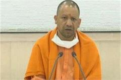 cm yogi said about corona inspire people to wear masks