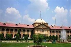 11 judicial officers to be appointed in allahabad hc sc approves proposal