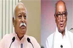 digvijay singh questions mohan bhagwat