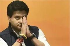 bjp will curb jyotiraditya scindia