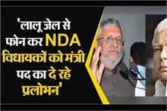 charge of sushil modi on lalu yadav