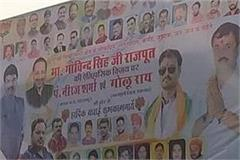 poster of bjp candidate s historic victory goes viral