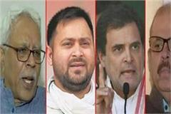 congress counter attack on rjd s comment