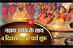 4 day chhath festival begins with nahai khay