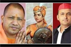 cm yogi and akhilesh paid tribute to queen laxmibai