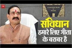 narottam mishra s big statement on constitution day