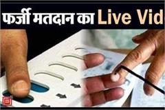 video of fake voting 4 days before the results in mp went viral