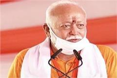 sangh chief mohan bhagwat reached bhopal