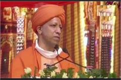 our culture is based on the concept of ram rajya cm yogi