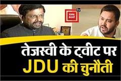 jdu bid on tejaswi tweet