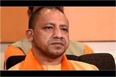 cm yogi gave help of rs 2 lakh to the deceased dependents