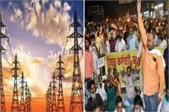 electricity workers to perform 26 nationwide protest against privatization