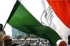 congress is unable to know due to its defeat