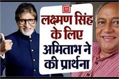 on the wishes of amitabh bachchan laxman singh said thank you