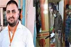 former bjp mla s house is in chaos elder son shot and commits suicide