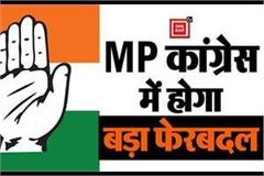 mp congress will have major reshuffle after the by election defeat