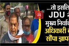 jdu submitted memorandum to the chief electoral officer