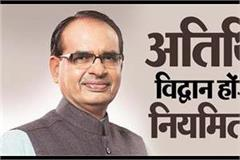 shivraj government will regularize guest scholars