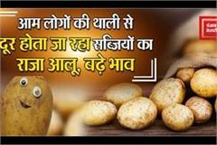 increased prices of aloo king of vegetables